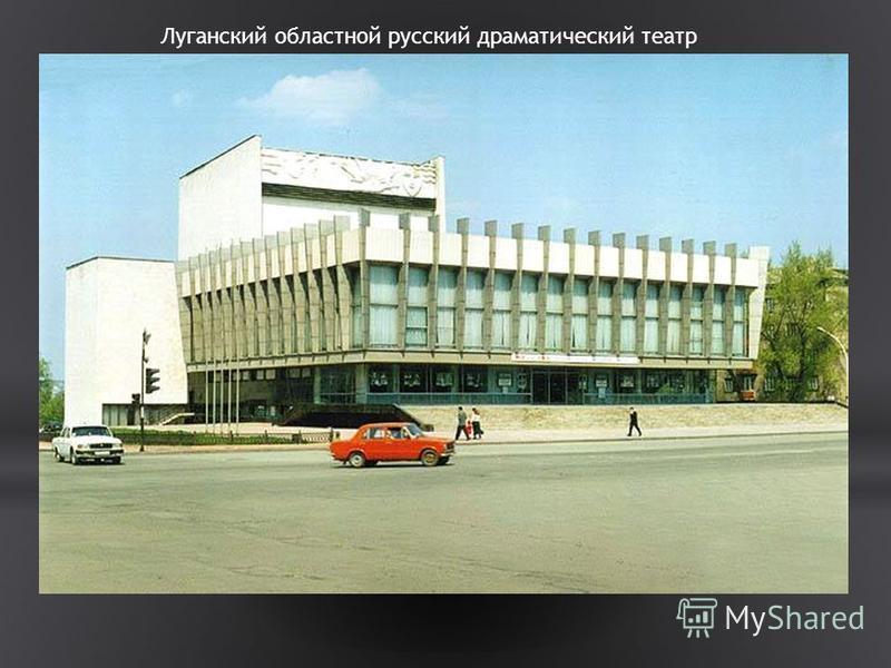 Луганский областной русский драматический театр