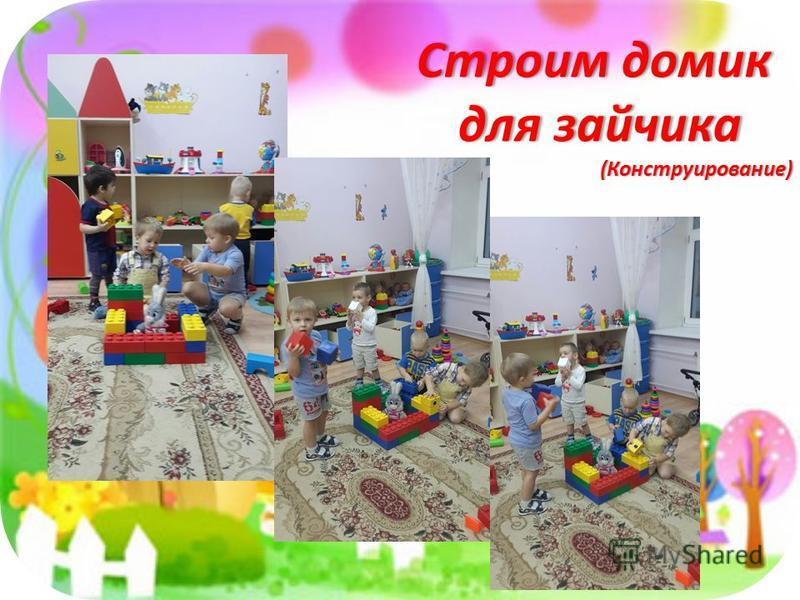 Неделя игра и игрушки с 11 по 15 ноября 2013 г. Строим домик Строим домик для зайчика для зайчика(Конструирование)