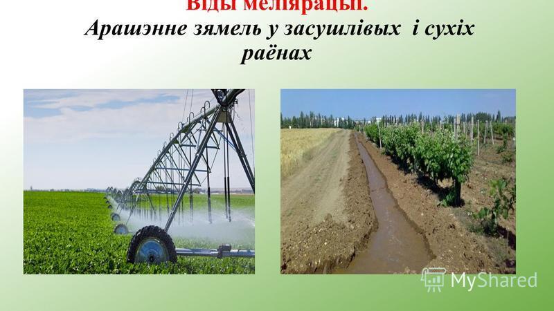 Віды меліярацыі. Арашэнне зямель у засушлівых і сухіх раёнах