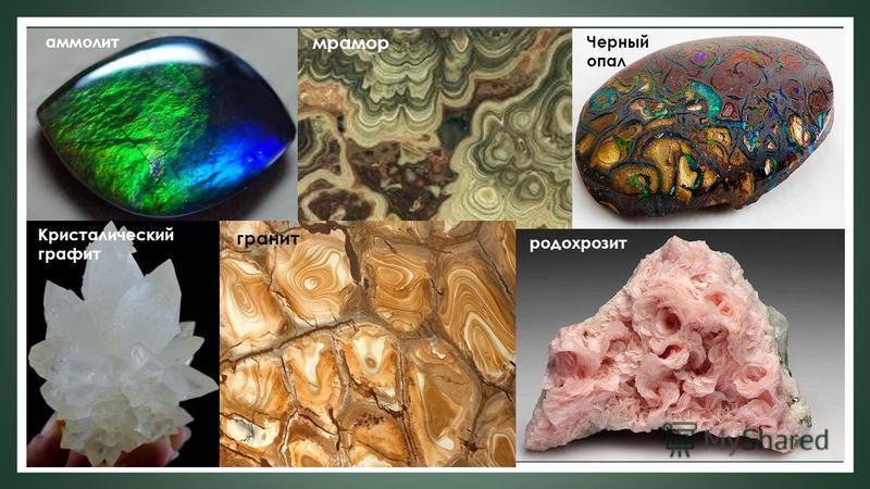 аммолит Кристалический графит мрамор гранит Черный опал родохрозит гранит 5