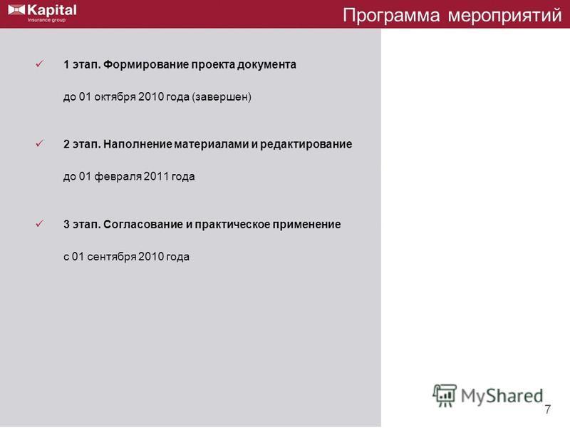 7 Программа мероприятий 1 этап. Формирование проекта документа до 01 октября 2010 года (завершен) 2 этап. Наполнение материалами и редактирование до 01 февраля 2011 года 3 этап. Согласование и практическое применение с 01 сентября 2010 года
