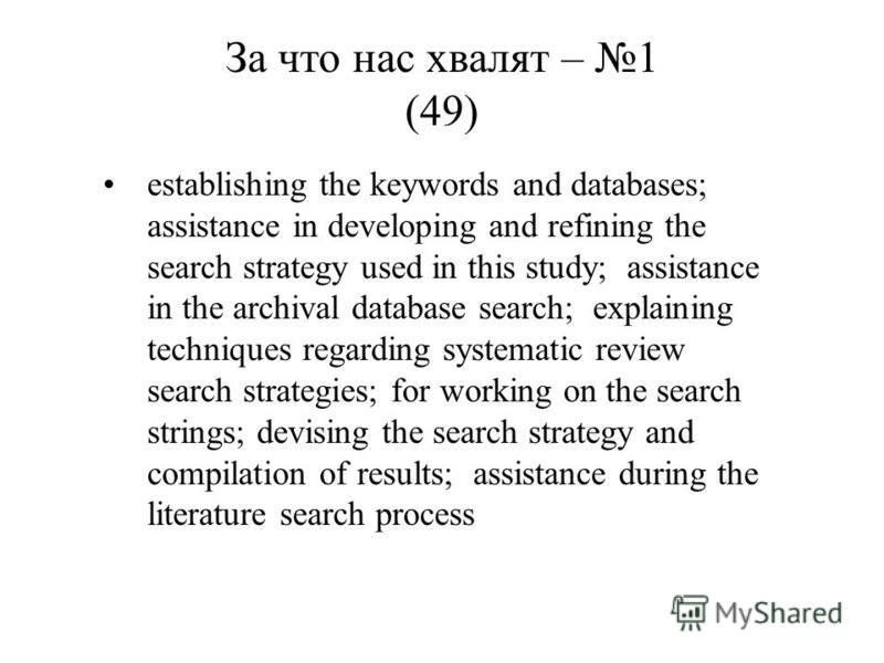 establishing the keywords and databases; assistance in developing and refining the search strategy used in this study; assistance in the archival database search; explaining techniques regarding systematic review search strategies; for working on the