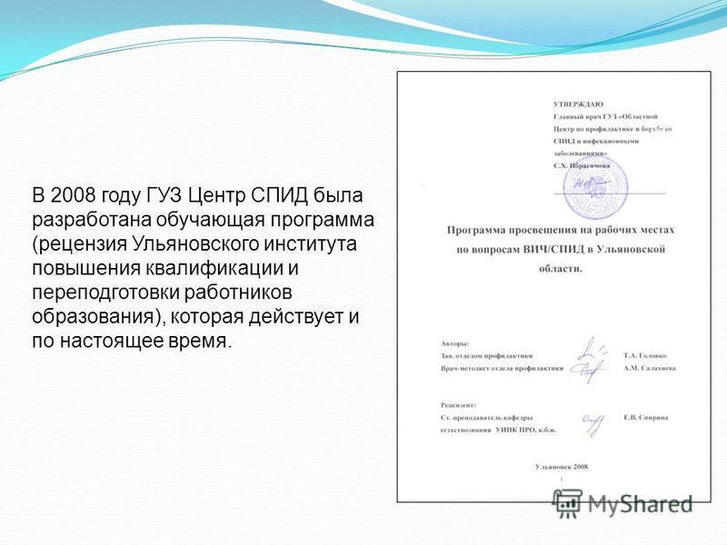 В 2008 году ГУЗ Центр СПИД была разработана обучающая программа (рецензия Ульяновского института повышения квалификации и переподготовки работников образования), которая действует и по настоящее время.