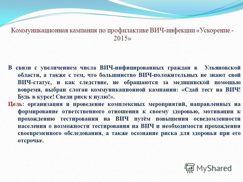 В связи с увеличением числа ВИЧ-инфицированных граждан в Ульяновской области, а также с тем, что большинство ВИЧ-положительных не знают свой ВИЧ-статус, и как следствие, не обращаются за медицинской помощью вовремя, выбран слоган коммуникационной кам