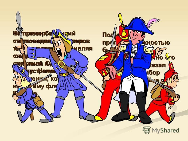 Например, великий полководец А. Суворов был холериком, удивляя окружающих своей энергией и целеустремленностью. Полной ему противоположностью был флегматик Кутузов и вероятно его темперамент оказал влияние на выбор стратегии в войне с Наполеоном. Нап