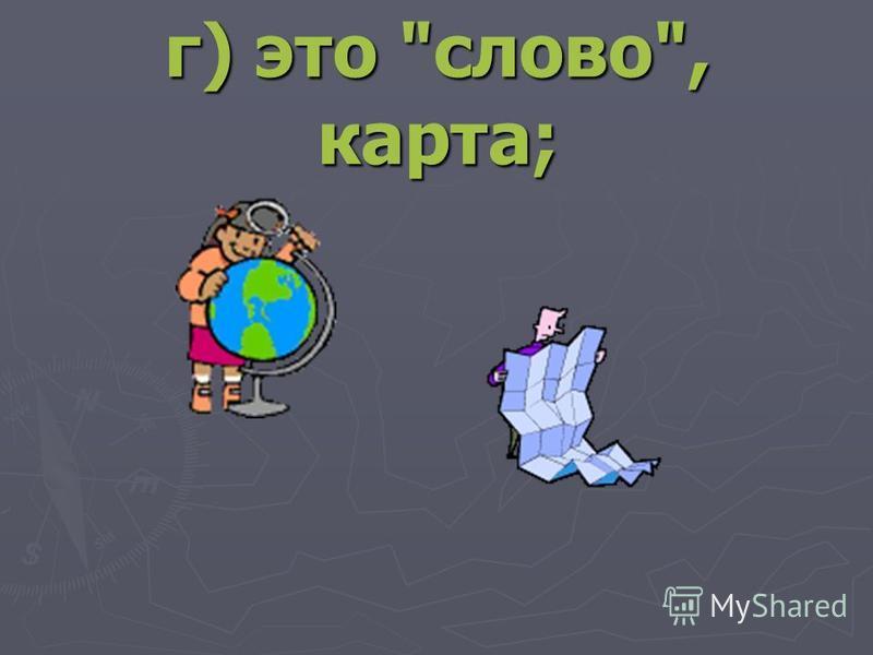 г) это слово, карта;