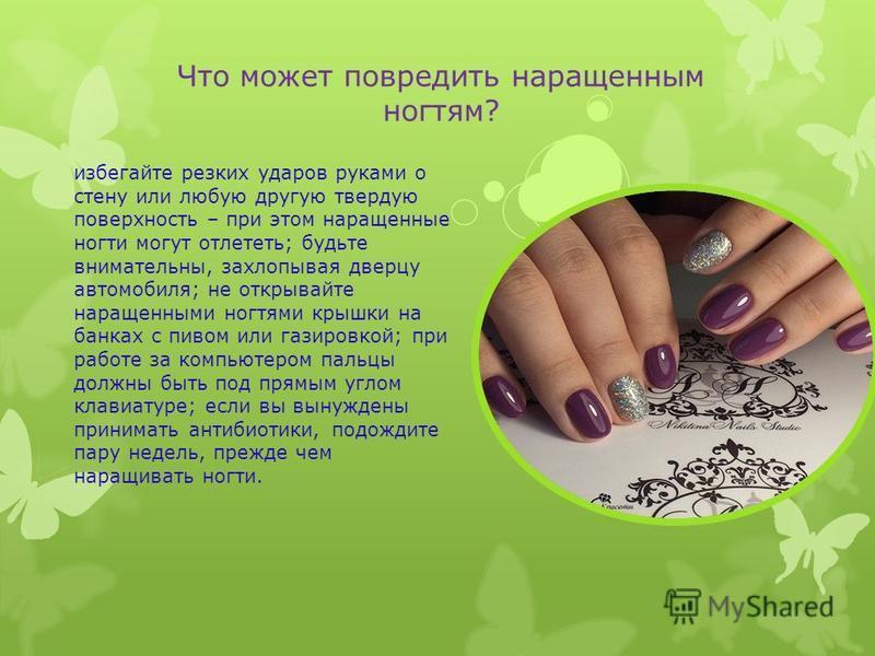 Что может повредить наращенным ногтям? избегайте резких ударов руками о стену или любую другую твердую поверхность – при этом наращенные ногти могут отлететь; будьте внимательны, захлопывая дверцу автомобиля; не открывайте наращенными ногтями крышки
