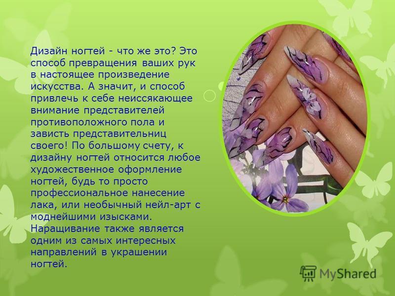 Дизайн ногтей - что же это? Это способ превращения ваших рук в настоящее произведение искусства. А значит, и способ привлечь к себе неиссякающее внимание представителей противоположного пола и зависть представительниц своего! По большому счету, к диз