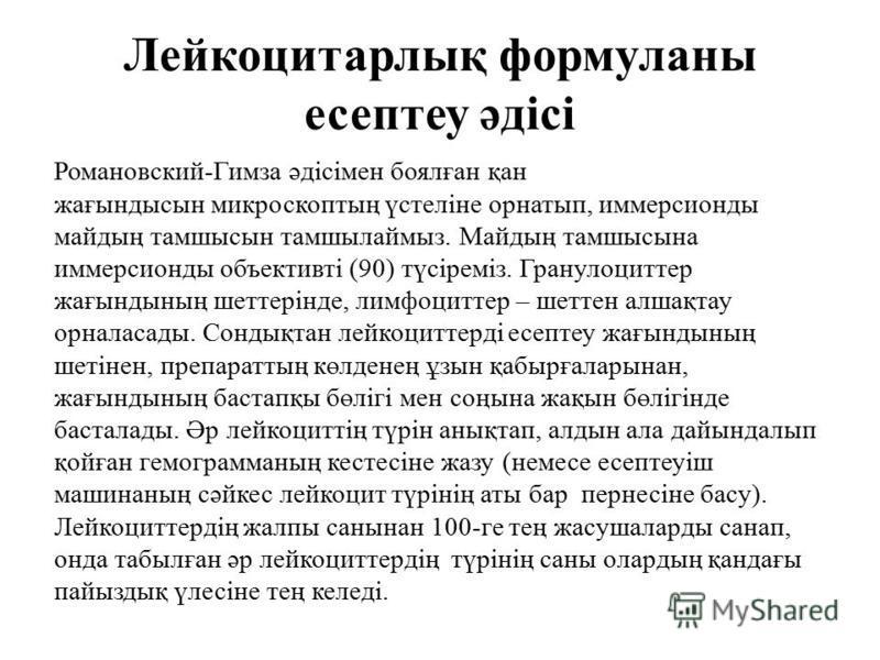 Лейкоцитарлық формуланы есептеу әдісі Романовский-Гимза әдісімен боялған қан жағындысын микроскоптың үстеліне орнатып, иммерсионды майдың тамшысын тамшылаймыз. Майдың тамшысына иммерсионды объективті (90) түсіреміз. Гранулоциттер жағындының шеттерінд