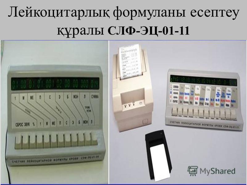 Лейкоцитарлық формуланы есептеу құралы СЛФ-ЭЦ-01-11