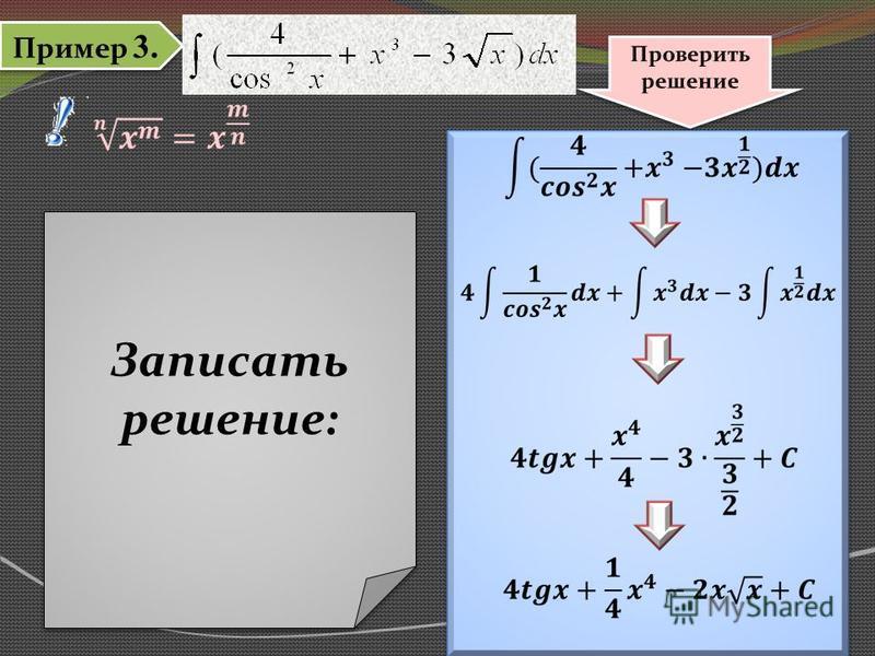 Пример 3. Записать решение: