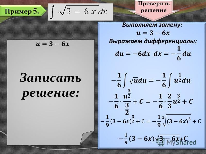 Пример 5. Проверить решение Записать решение: