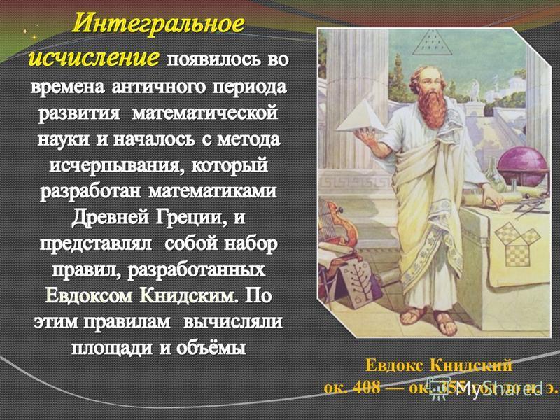 Евдокс Книдский ок. 408 ок. 355 год до н. э.