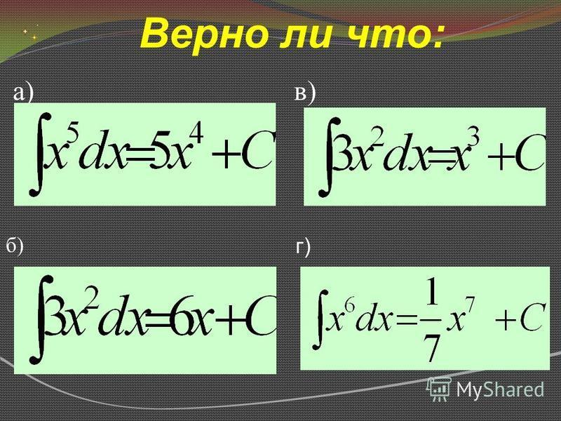 Верно ли что: а) в) б) г)
