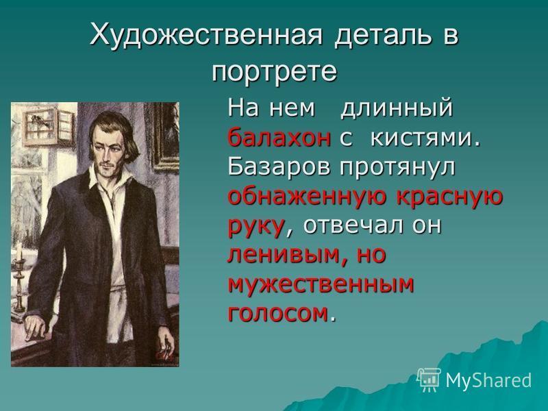 Художественная деталь в портрете На нем длинный балахон с кистями. Базаров протянул обнаженную красную руку, отвечал он ленивым, но мужественным голосом.