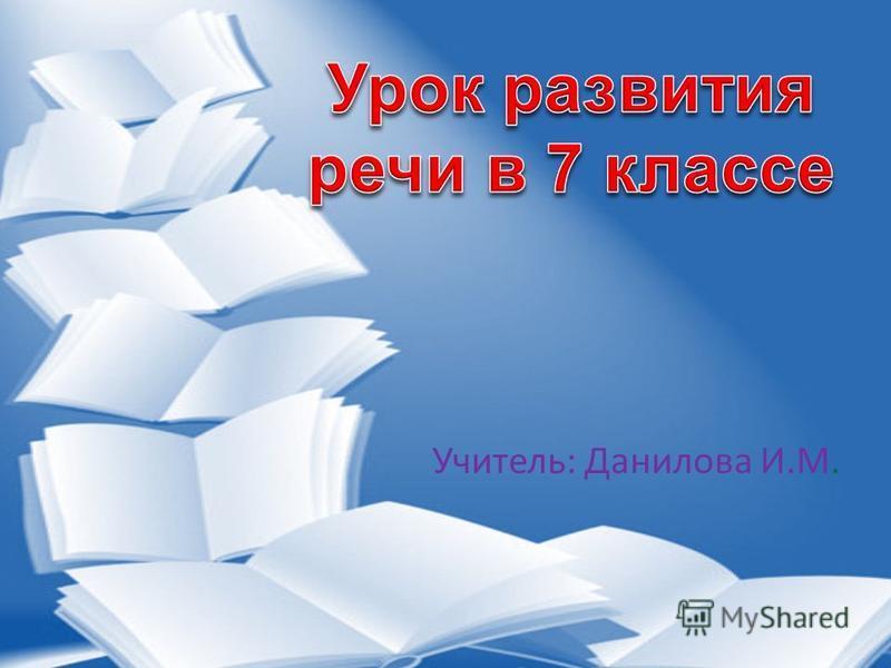 Учитель: Данилова И.М.