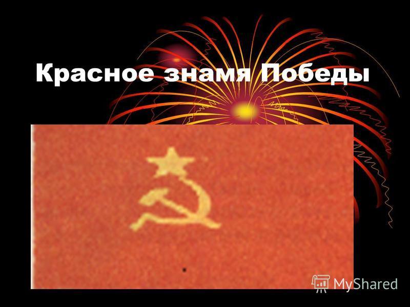 Красное знамя Победы
