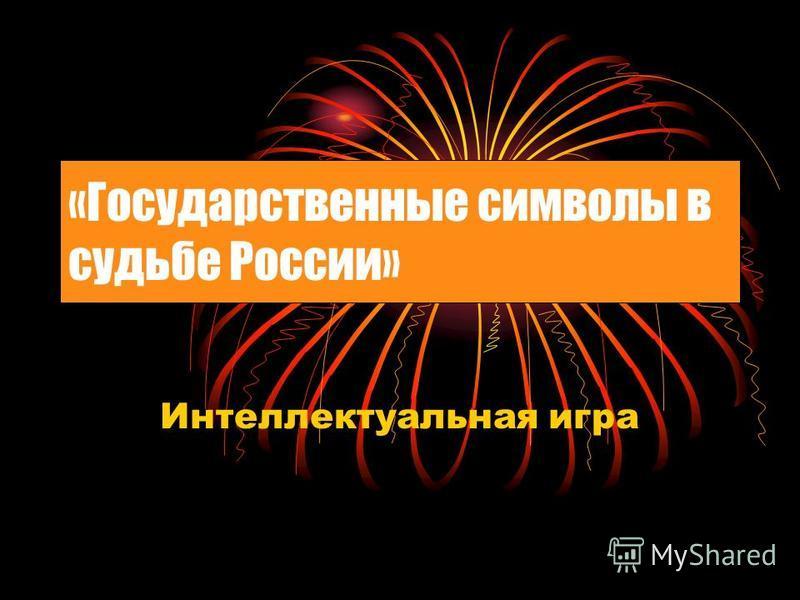«Государственные символы в судьбе России» Интеллектуальная игра