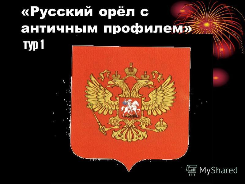 «Русский орёл с античным профилем» тур 1