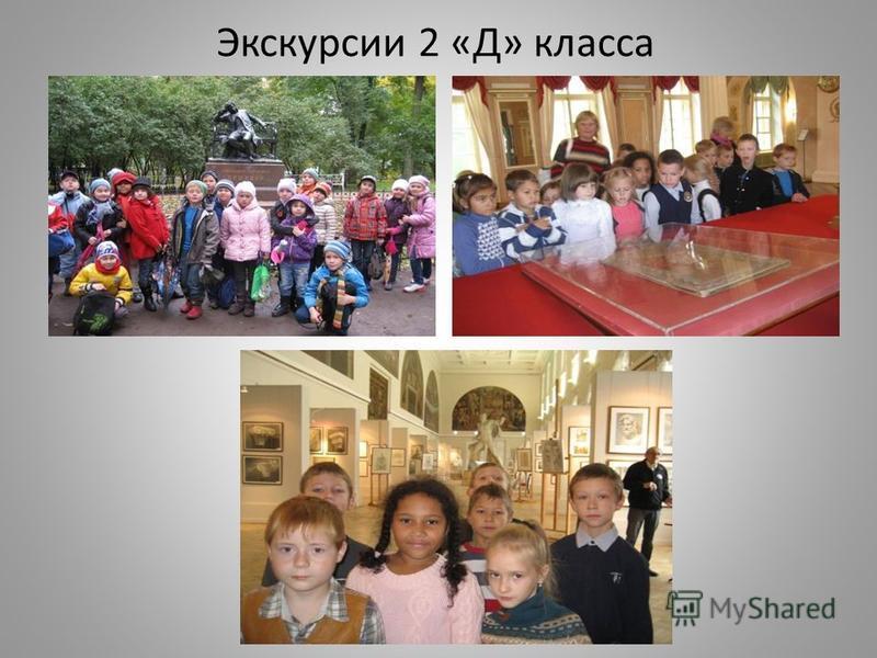 Экскурсии 2 «Д» класса