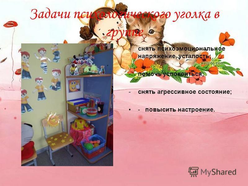 Ребёнок, находясь в детском саду, испытывает на себе множество стрессовых факторов: - утреннее расставание с родителями; - большое количество детей в группе; - жёстко регламентированный и насыщенный распорядок дня (много занятий и мероприятий, мало с