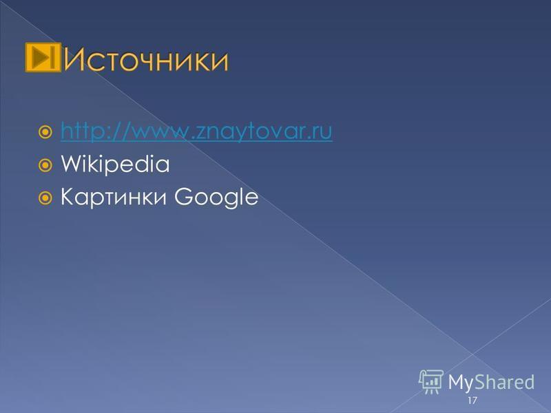 http://www.znaytovar.ru Wikipedia Картинки Google 17