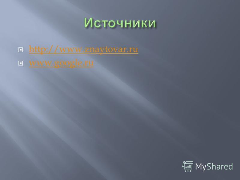 http://www.znaytovar.ru www.google.ru