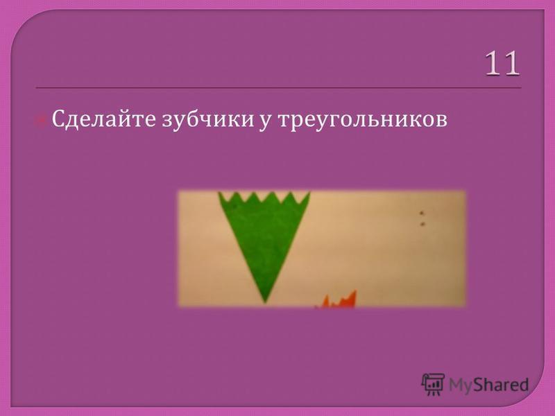 Сделайте зубчики у треугольников