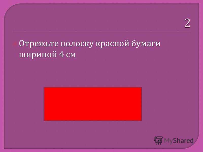 Отрежьте полоску красной бумаги шириной 4 см