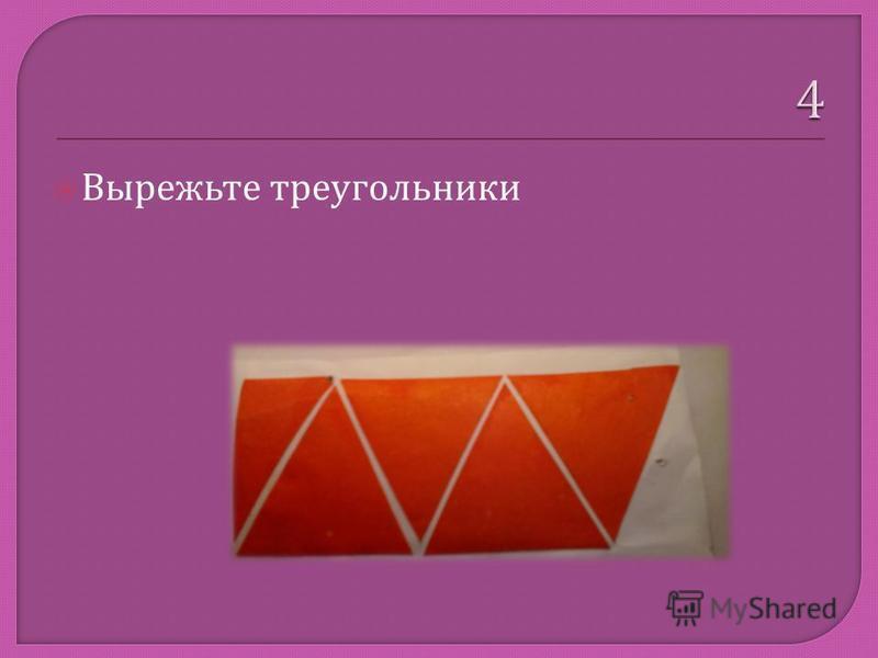 Вырежьте треугольники