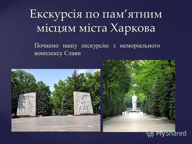 Екскурсія по памятним місцям міста Харкова Почнемо нашу екскурсію з меморіального комплексу Слави