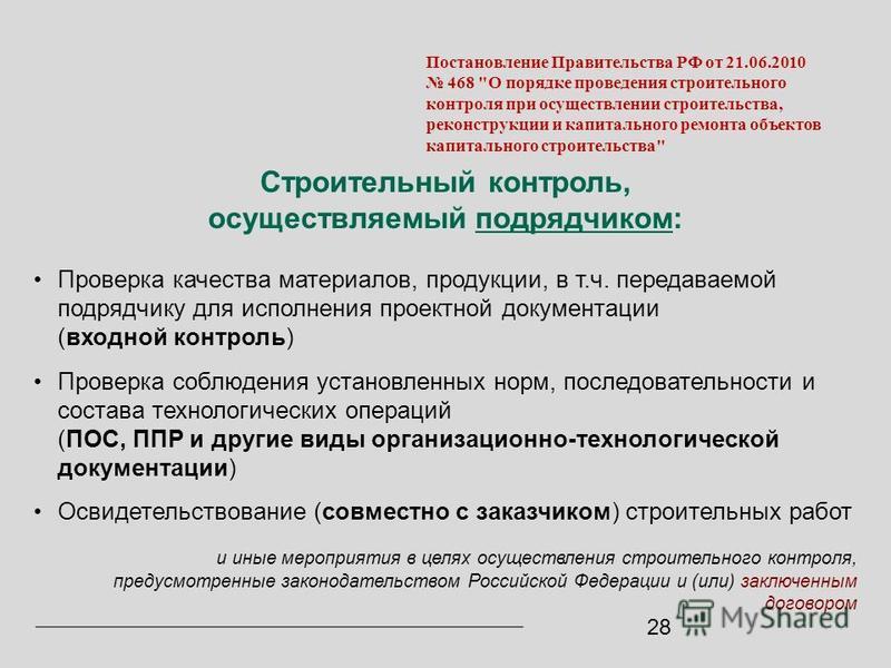 28 Постановление Правительства РФ от 21.06.2010 468