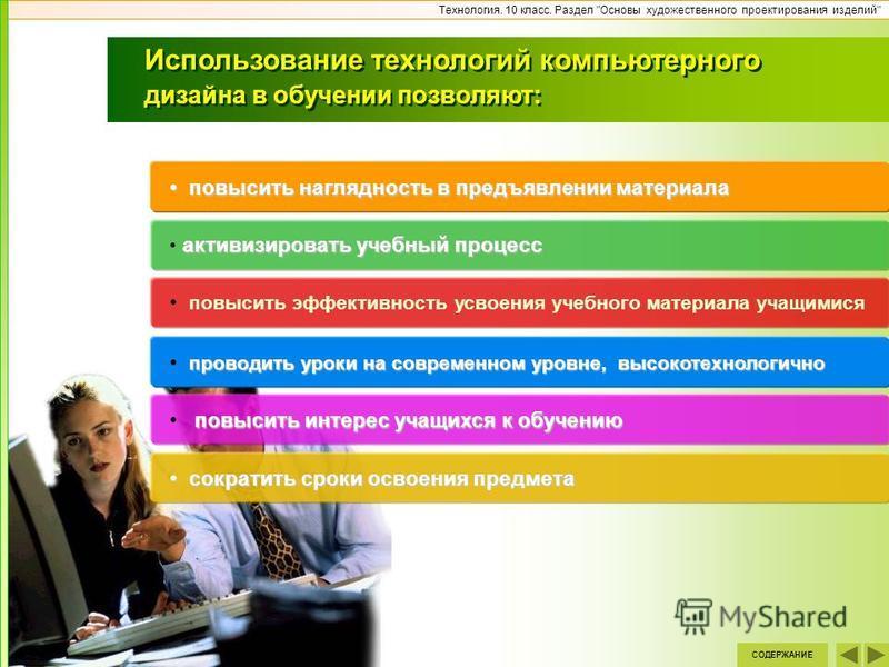 © Сидорова Л.В., БГУ Технология. 10 класс. Раздел
