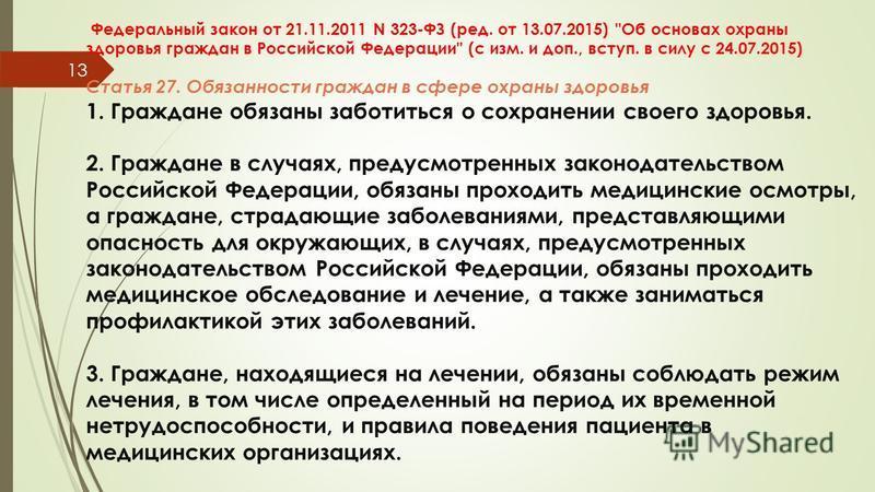 Федеральный закон от 21.11.2011 N 323-ФЗ (ред. от 13.07.2015)