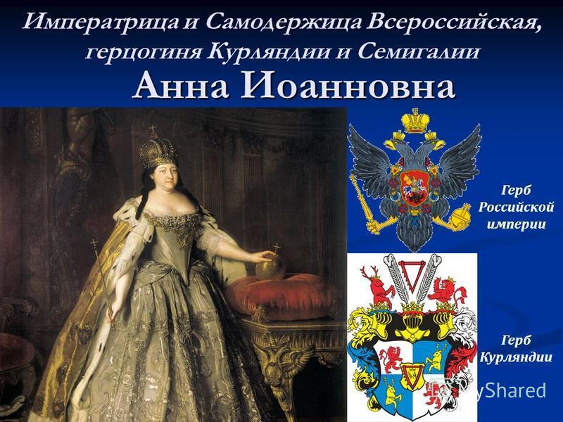 Императрица и Самодержица Всероссийская, герцогиня Курляндии и Семигалии Анна Иоанновна Герб Российской империи Герб Курляндии