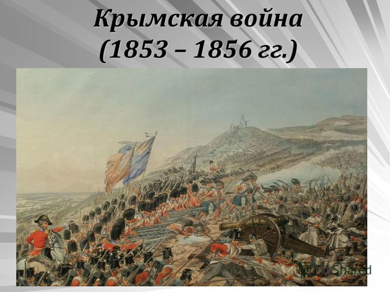 Крымская война (1853 – 1856 гг.)