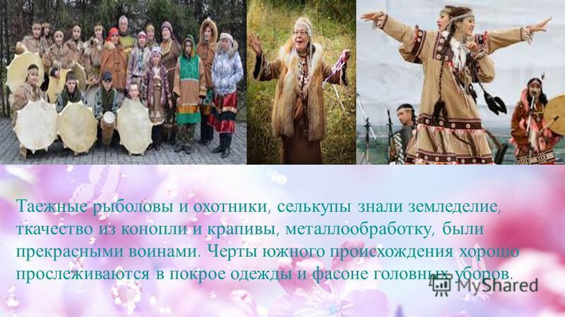 Селькупы – древнейшие обитатели приобской тайги, называемой Нарымом, народ, изученный не до конца. Язык – самодийский, близкий к ненецкому и родственный угро-финским языкам. В культуре селькупов много архаичного и загадочного, некоторые ее черты увод