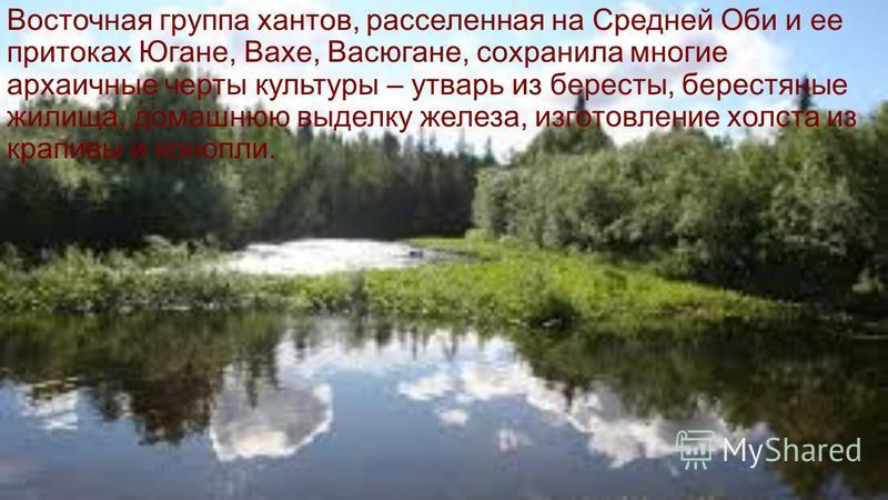 Ханты – традиционные рыболовы и охотники западносибирской тайги, народ, имеющий древние южные корни. Они – ближайшие родственники венгров и говорят на одном из угро-финских языков.