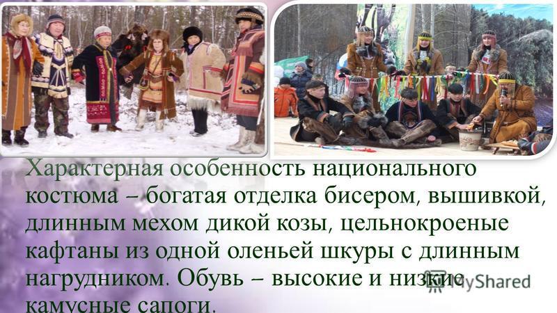 Эвенки, говорящие на языке тунгусо-маньчжурской группы, – древнейший народ Сибири, обитающий в тайге от Тихого океана до бассейна Оби. Традиционное занятие – оленеводство и охота.