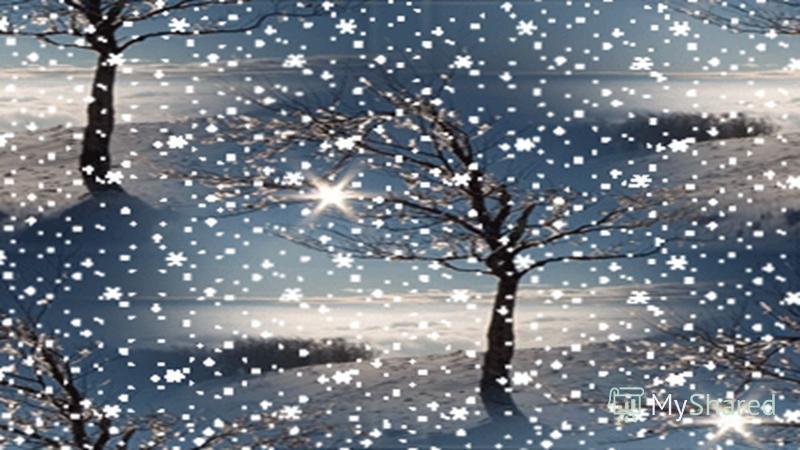 Картинки мерцающие начало зимы