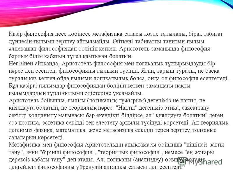 Аристотель ескерткіші, Фрайбург университеті, А. Берманн туындысы