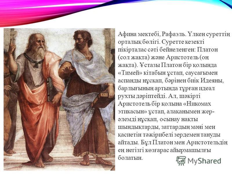 Аристотель Философияны 3 негізгі пәнге бөлді: 1.Теориялық пәндер математика, жаратылыстану ғылымы, метафизика деп аталған бірінші философия. Кейінгісі болмыс туралы ілім, болмыстың құрамы, себептері және бастауы туралы ілімдерді көрсетеді. 2.Тәжірибе