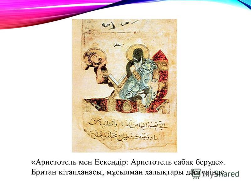 Аристотель сөзінің грекше мағынасы «Ұлы мақсат» дегенді білдіреді. Аты