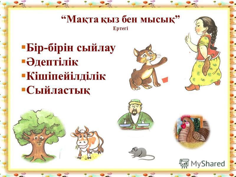 Ыбырай Алтынсарин қазақ балалар әдебиетінің атасы 3