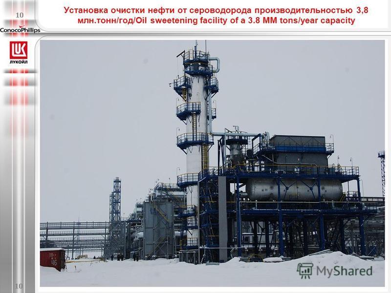 Установка очистки нефти от сероводорода производительностью 3,8 млн.тонн/год/Oil sweetening facility of a 3.8 MM tons/year capacity 10