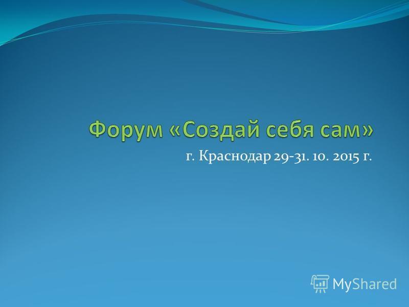 г. Краснодар 29-31. 10. 2015 г.