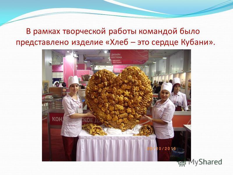 В рамках творческой работы командой было представлено изделие «Хлеб – это сердце Кубани».