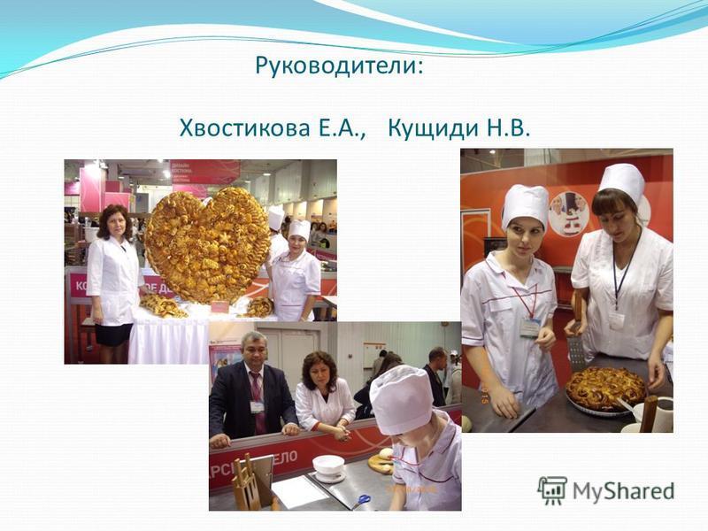 Руководители: Хвостикова Е.А., Кущиди Н.В.
