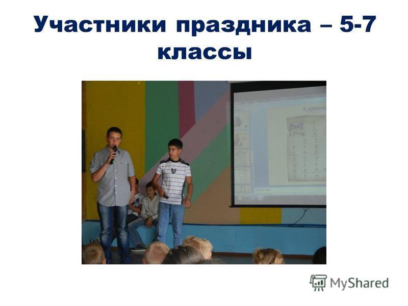 Участники праздника – 5-7 классы