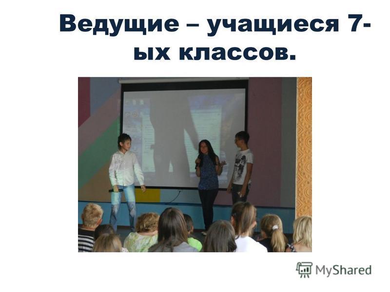 Ведущие – учащиеся 7- ых классов.